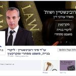 עורך דין פיני רובינשטיין ניהול דף פייסבוק